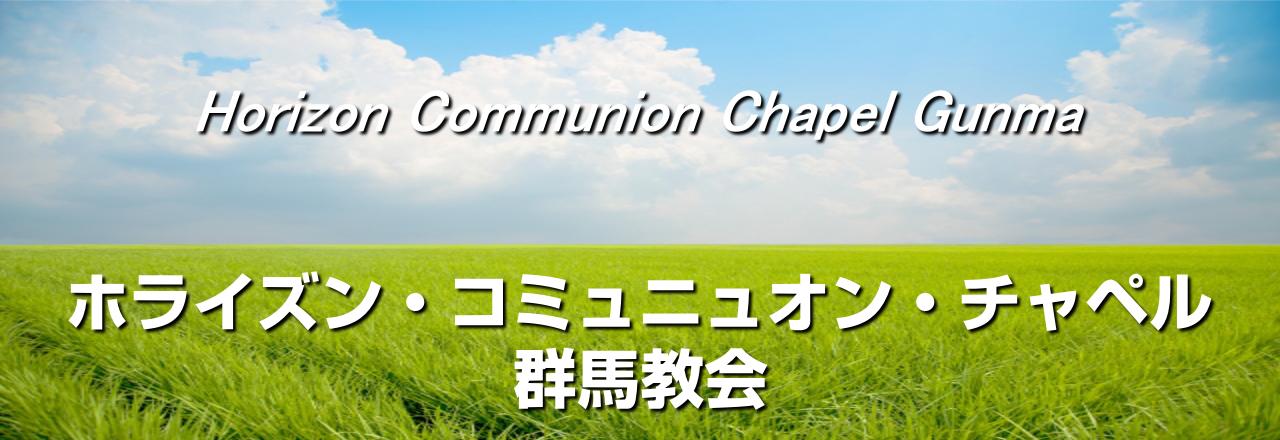 ホライズン・コミュニュオン・チャペル群馬教会